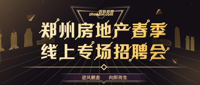 https://special.zhaopin.com/2020/sh/zzzp031258/