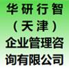华研行智(天津)企业管理咨询有限公司