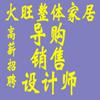 濮阳市火旺整体家居有限公司