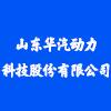 山東華汽動力科技股份有限公司