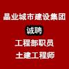 河南晶业城市建设集团有限公司