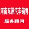 河南东泽汽车销售有限公司