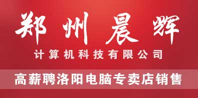 郑州晨辉计算机科技有限公司
