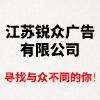 江蘇銳眾廣告有限公司