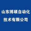 山東博碩自動化技術有限公司