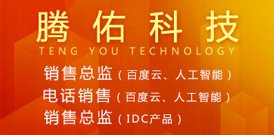 郑州腾佑科技有限公司