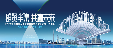 https://haizhu.zhaopin.com/jobfair/company/1186