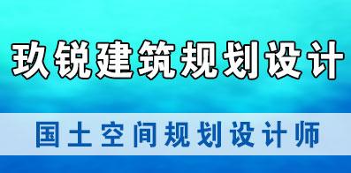 河南玖锐建筑规划设计有限公司