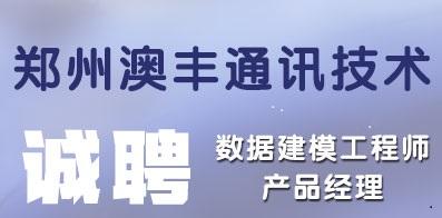郑州澳丰通讯技术有限公司