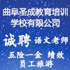 曲阜圣成教育培训学校有限公司