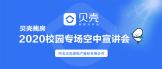 https://xiaoyuan.zhaopin.com/kongxuan/show/1560