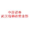 中原证券股份有限公司武汉珞狮路证券营业部