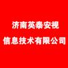 濟南英泰安視信息技術有限公司