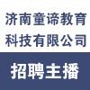 濟南童諦教育科技有限公司