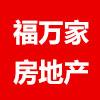 南京福萬家房地產經紀有限公司