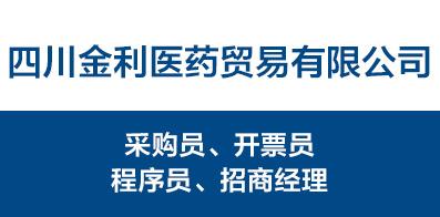 四川金利医药贸易有限公司