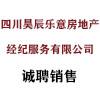 四川昊辰乐意房地产经纪服务有限公司