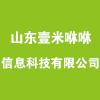 山東壹米咻咻信息科技有限公司