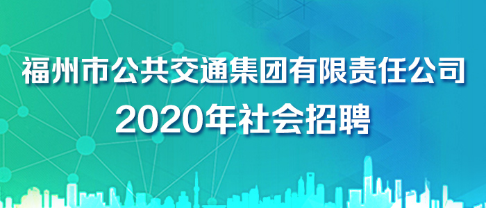 https://special.zhaopin.com/Flying/Society/20200324/27504681_13591710_ZL52590/