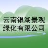 云南银湖景观绿化有限公司