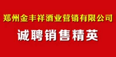 郑州金丰祥酒业营销有限公司