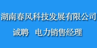 湖南春风科技发展有限公司