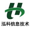 山東泓科信息技術有限公司
