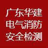 广东华建电气消防安全检测有限公司