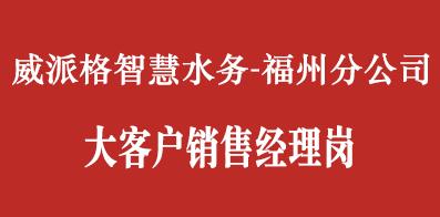 上海威派格智慧水務股份有限公司福州分公司