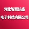 河北智联弘盛电子科技有限公司