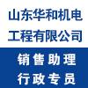 山東華和機電工程有限公司