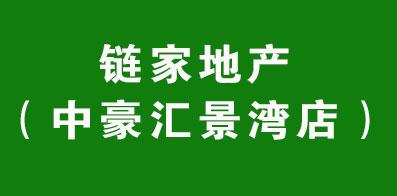 链家地产(中豪汇景湾店)