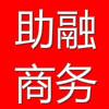 吉林省助融商務咨詢有限公司