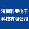濟南科亞電子科技有限公司
