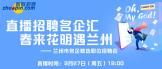 https://growth-link.zhaopin.com/?url=https%3A%2F%2Flive.polyv.cn%2Fwatch%2F1003263%3Fsrccode%3D508801_growth_0_&srccode=508801_growth_0_