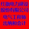 红旗电力建设股份有限公司