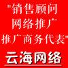 许昌云海网络科技有限公司