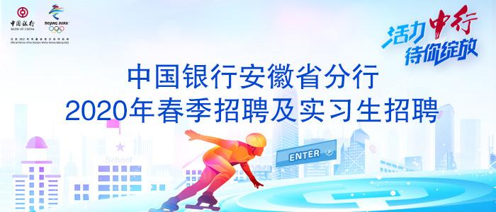http://chrcmp.chinahr.com/views/boc-spring2020/jobs.html