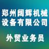 郑州阔辉机械设备有限公司