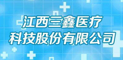 江西三鑫醫療科技股份有限公司