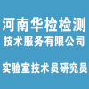 河南华检检测技术服务有限公司