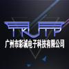 广州市彩诚电子科技有限公司