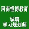 河南恒博教育信息咨询有限公司
