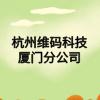 杭州维码科技有限公司厦门分公司