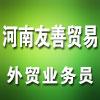 河南友善贸易有限公司