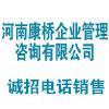 河南康桥企业管理咨询有限公司