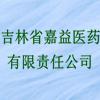 吉林省嘉益医药有限责任公司