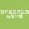 吉林省晟威医药有限公司