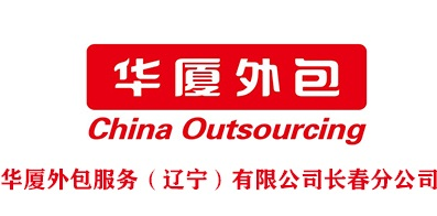華廈外包服務(遼寧)有限公司長春分公司