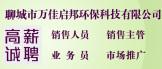 https://company.zhaopin.com/CZ830890870.htm